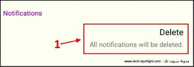 حذف الرسائل والتنبيهات من تطبيق Notisave