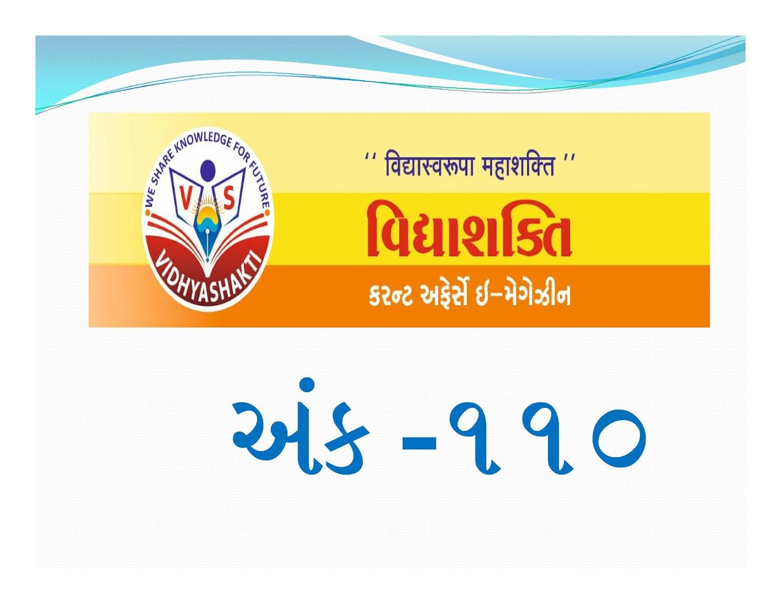 vidhyashakti gujarati current affairs magazine edition 110