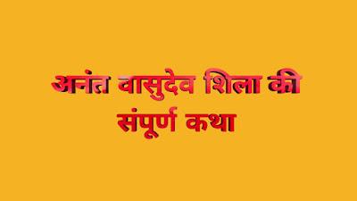 अनंत वासुदेव शिला की कथा :Story of Anant Vasudev Shila