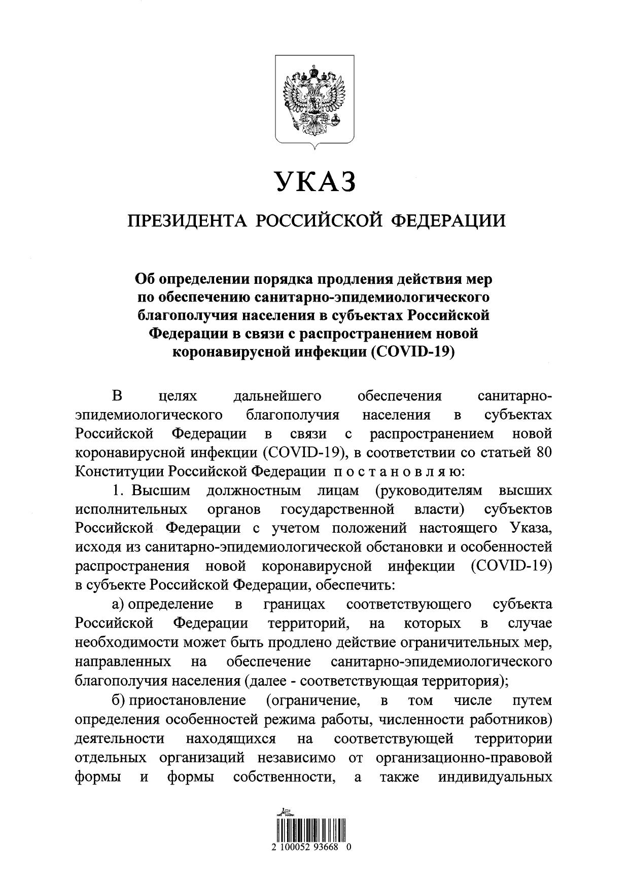 Указ Президента РФ от 11 мая 2020 г. (11.05.2020) N 316 1