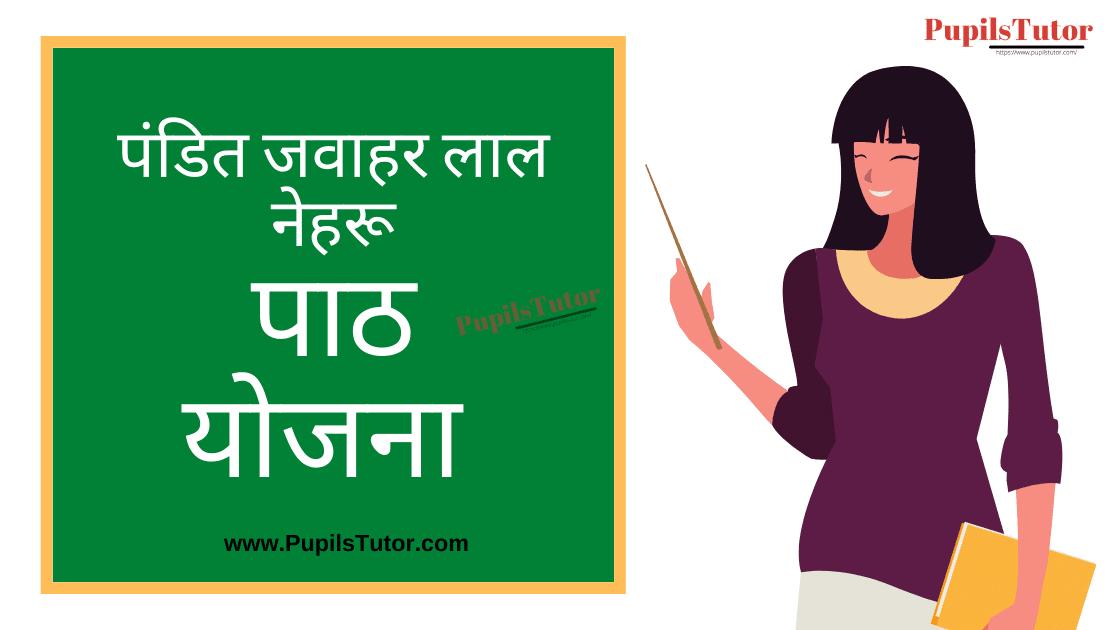 Pandit Jawaharlal Nehru Lesson Plan in Hindi for B.Ed/DELED | पंडित जवाहर लाल नेहरू पाठ योजना | Jawaharlal Nehru Lesson Plan
