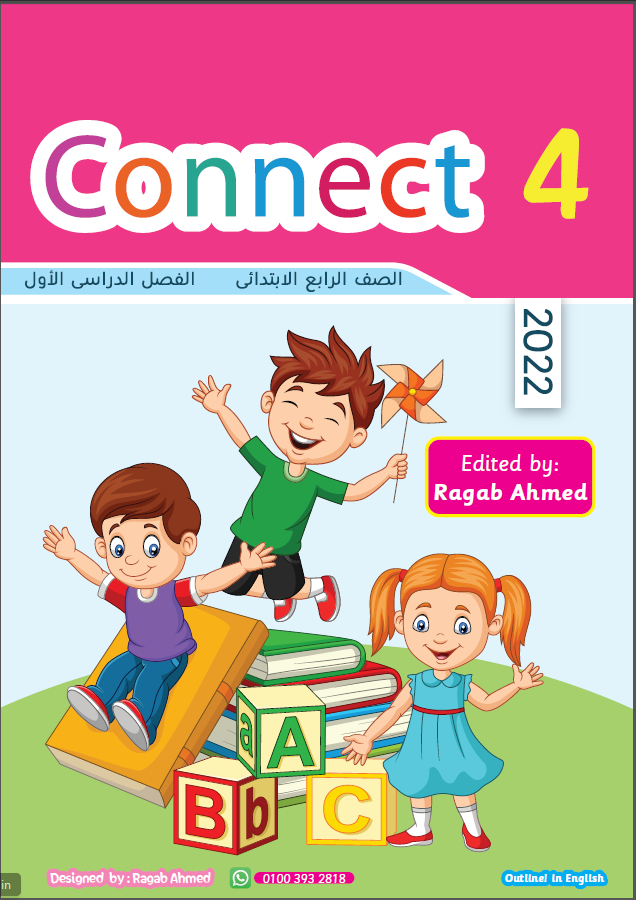 قاموس الصف الرابع الإبتدائي الأصلى Connect 4 الفصل الدراسى الأول 2022 مستر رجب أحمد