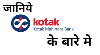 Kotak mahindra bank how to use