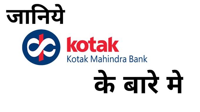 जानिये Kotak mahindra Bank के बारे में