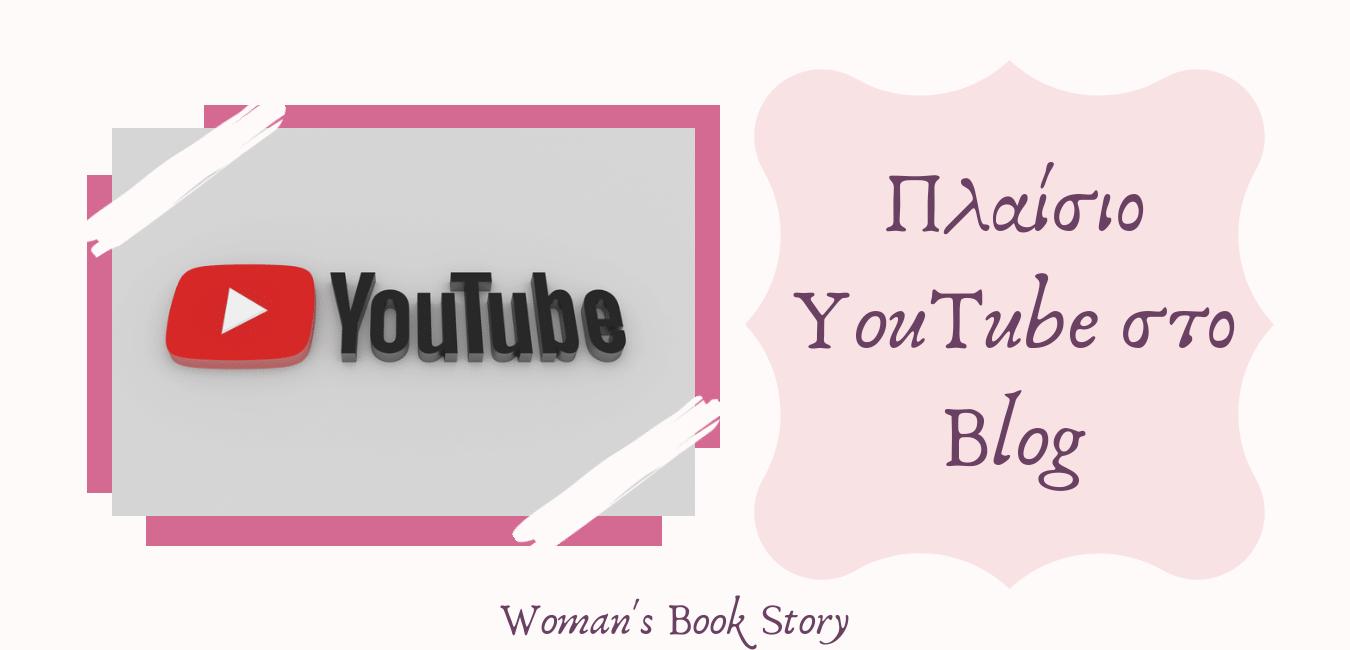 YouTube in Blog