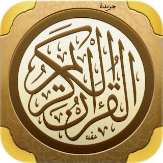 تنزيل وتحميل تطبيق القرآن الكريم الجديد 2019