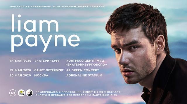 Liam Payne в России