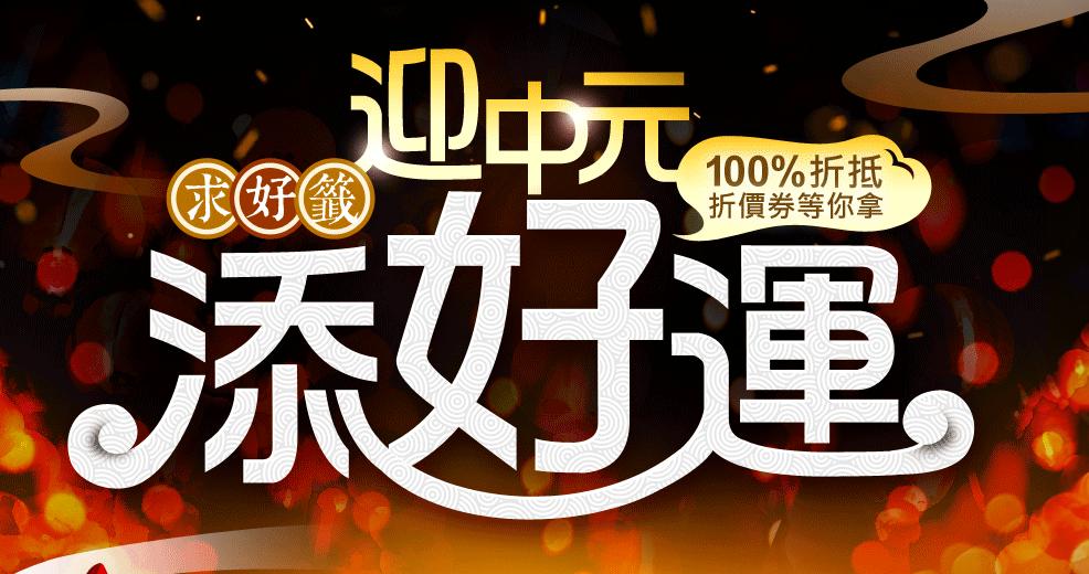 【愛買】迎中元,求好籤,領折價券