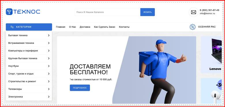Мошеннический сайт texnoc.ru – Отзывы о магазине, развод! Фальшивый магазин