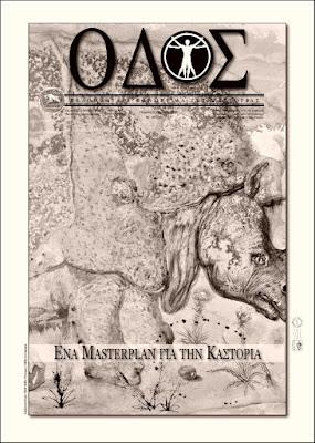 ODOS | efimerida tis Kastorias
