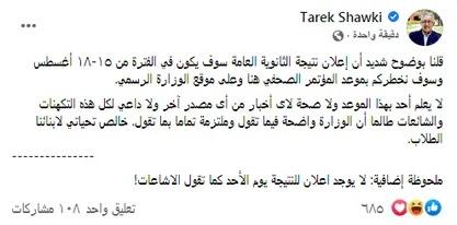 طارق شوقي: لا يوجد اعلان للنتيجة يوم الأحد كما تقول الاشاعات والنتيجة سوف تكون في الفترة من ١٥-١٨ أغسطس