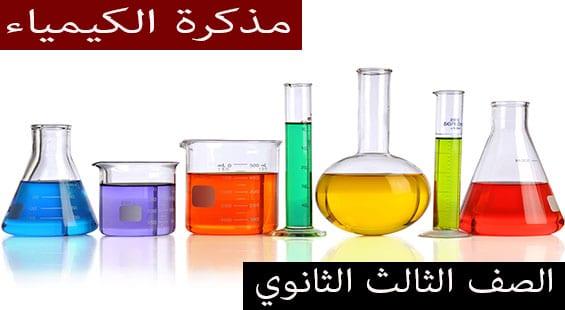 تحميل أهم تجارب الكيمياء للصف الثالث الثانوى 2021
