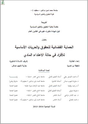 أطروحة دكتوراه: الحماية القضائية للحقوق والحريات الأساسية للأفراد في حالة الاعتداء المادي PDF