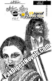 Kaanch Se Saiybaan Episode 3 By Misbah Ali Syed
