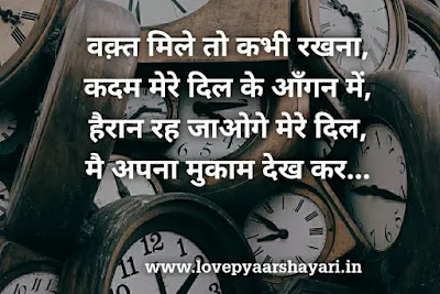 Shayari on waqt
