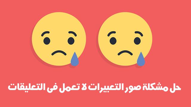 حل مشكلة صور الابتسامات لا تعمل فى التعليقات
