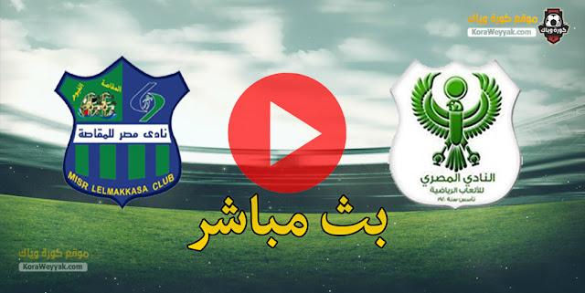 نتيجة مباراة المصري البورسعيدي ومصر المقاصة اليوم 26 ديسمبر 2020 في الدوري المصري