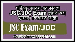 ঘূর্ণিঝড় বুলবুল এর   কারণে NU  এবং  JDS/JDC  পরিক্ষা স্থগিত করা হয়েছে।  জেনে নিন তারিখ সমূহ