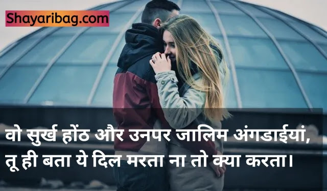 Love Hindi Quotes In Hd