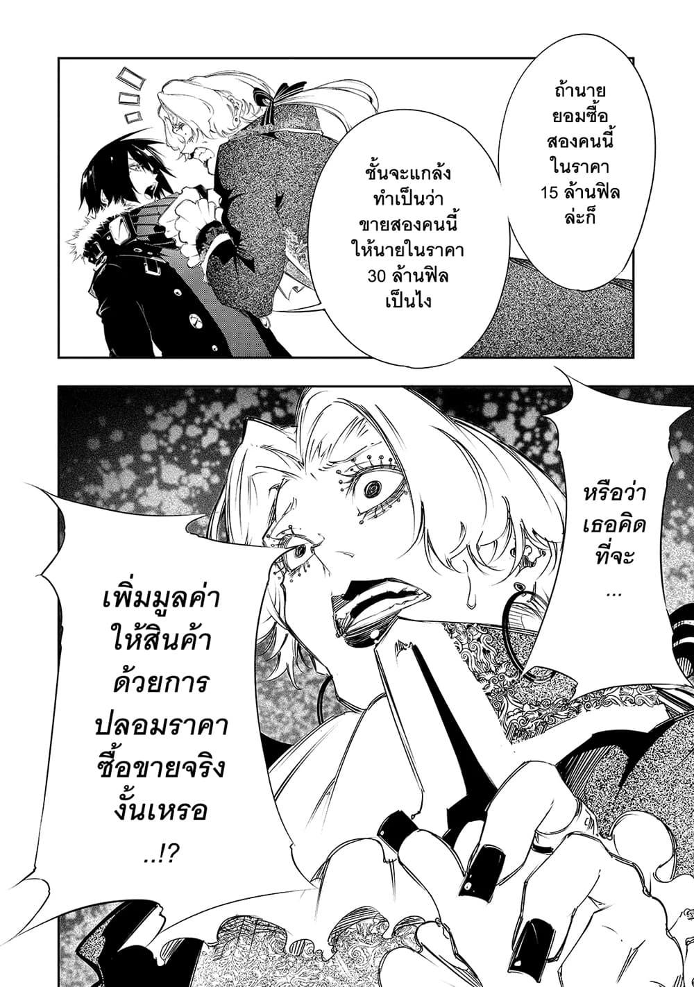อ่านการ์ตูน Saikyou no Shien-shoku Wajutsushi Dearu Ore wa Sekai Saikyou Kuran o Shitagaeru ตอนที่ 7 หน้าที่ 13