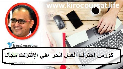 كورس احترف العمل الحر علي الإنترنت Master Freelancing باللغة العربية مجانا