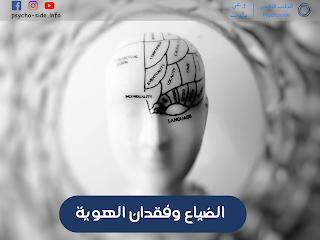الضياع وفقدان الهوية..