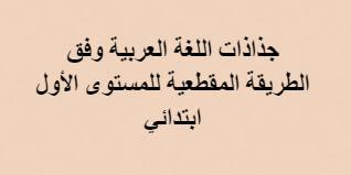 جذاذات اللغة العربية وفق الطريقة المقطعية للمستوى الأول ابتدائي