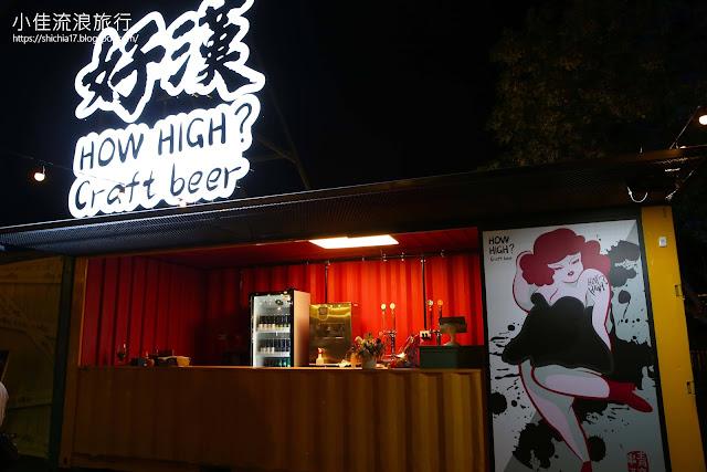 新竹走跳貨櫃市集餐廳,好漢精釀啤酒屋