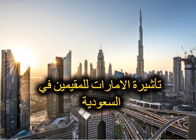 فيزا الامارات للمقيمين في السعودية 2020 وشروط الحصول على التأشيرة السياحية