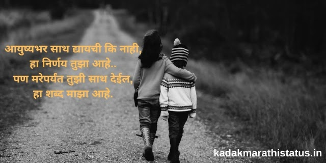 Love shayari in marathi | Love status marathi | Love quotes marathi