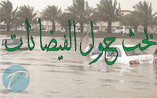 بحث حول الفيضانات