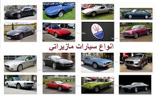 صورة انواع سيارات مازيراتي ,انواع سيارات مازيراتي ,صور سيارات مازيراتي