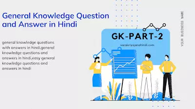 general knowledge questions with answers in hindi,general knowledge questions and answers in hindi,easy general knowledge questions and answers in hindi