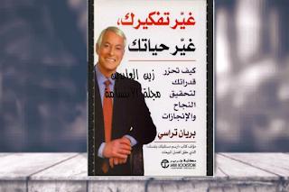 تحميل كتاب غير تفكيرك غير حياتك بريان تراسي pdf برابط مباشر