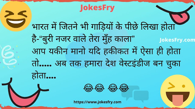 In Hindi Jokes