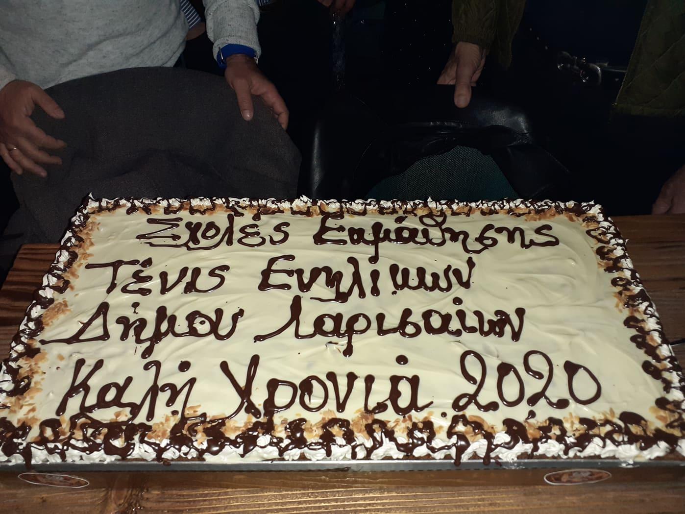 Κοπή πίτας από τις Σχολές εκμάθησης Τένις ενηλίκων του Δήμου Λαρισαίων