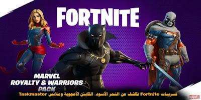 تسريبات Fortnite تكشف عن النمر الأسود، الكابتن الأعجوبة وملابس Taskmaster