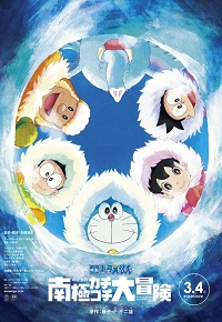 Watch Doraemon: Great Adventure in the Antarctic Kachi Kochi Online Free in HD