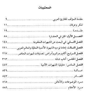 اشتهاء العرب - كتاب - اقتباسات - مقتطفات
