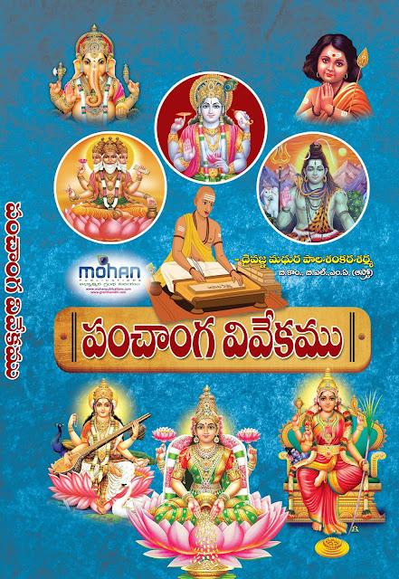 పంచాంగ వివేకం | Panchagam vivekam | GRANTHANIDHI | MOHANPUBLICATIONS | bhaktipustakalu