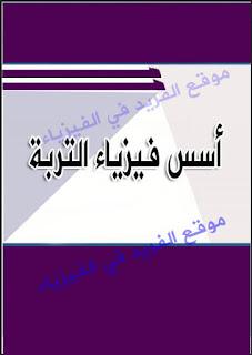 كتاب أسس فيزياء التربة pdf، فحص التربة ، تصنيف التربة، أنواع الجهد، خصائص ماء التربة، أمثلة محلولة ـ مسائل مع الحل ، تمارين، أساسيات فيزياء التربة pdf
