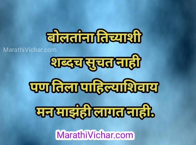 love kavita marathi