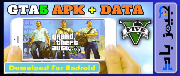 تحميل gta 5 download for android للاندرويد مجانا برابط مباشر