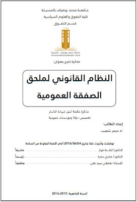 مذكرة ماستر: النظام القانوني لملحق الصفقة العمومية PDF