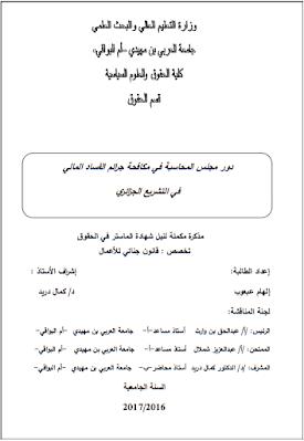 مذكرة ماستر: دور مجلس المحاسبة في مكافحة جرائم الفساد المالي في التشريع الجزائري PDF