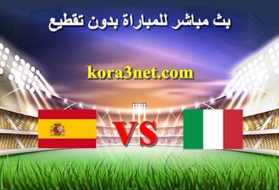 مباراة ايطاليا واسبانيا