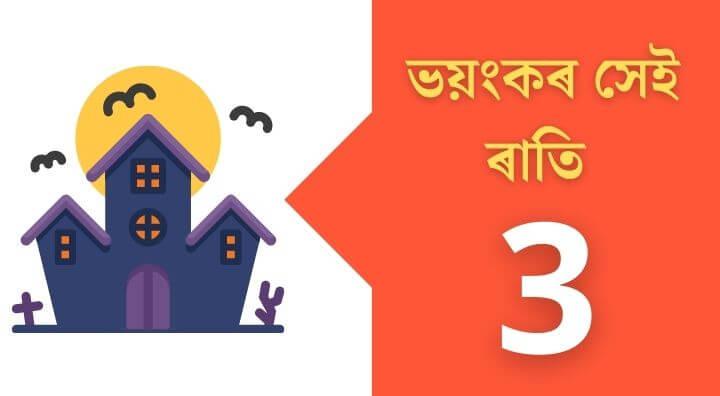 Assamese Ghost Novel | Free Assamese Ebook