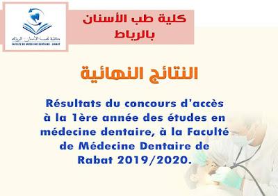 النتائج النهائية لولوج كلية طب الأسنان الرباط