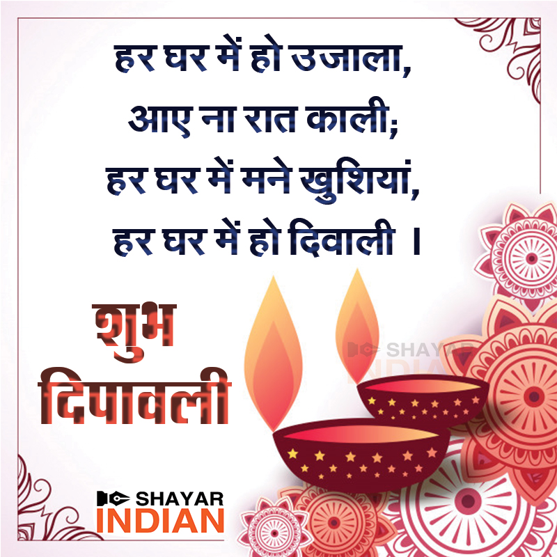 Deepavali Diwali Wishes Images In Hindi 2019 Hindi