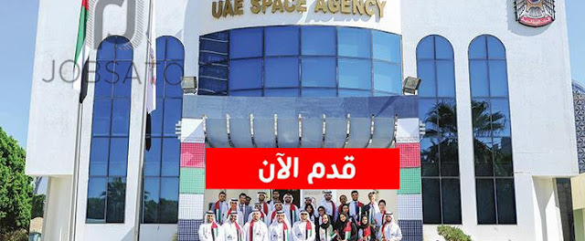 وظائف وكالة الامارات للفضاء